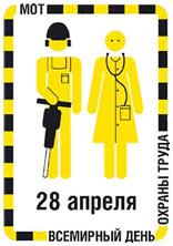 апреля Всемирный день Охраны труда Лозунг дня охраны труда  28 апреля Всемирный день Охраны труда