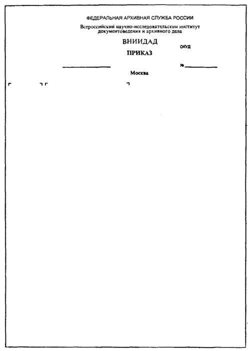 Блау г. Б. Организационно-распорядительные документы (методичка.