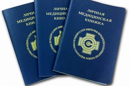 О личной медицинской книжке и санитарном паспорте когда нужна медицинская книжка при приеме на работу