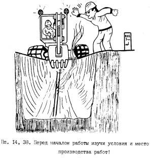 общая инструкция по охране труда рб