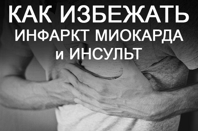 Профилактика как избежать инфаркта