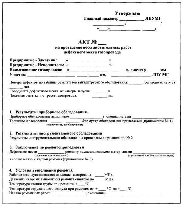 Образец анкеты претендента на участие в комиссионном отборе.