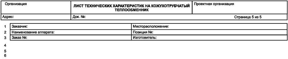 Технические требования на кожухотрубчатые теплообменники Пластинчатый теплообменник ЭТРА ЭТ-086с Каспийск