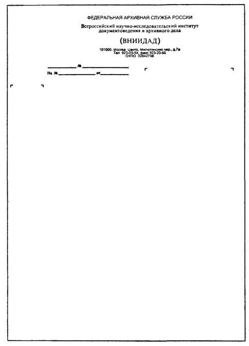 Гост р 6. 30-97 унифицированные системы документации.