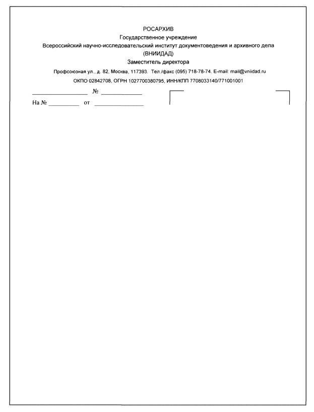 Унифицированные системы документации Унифицированная система  Рисунок Б 4 Образец продольного бланка письма должностного лица