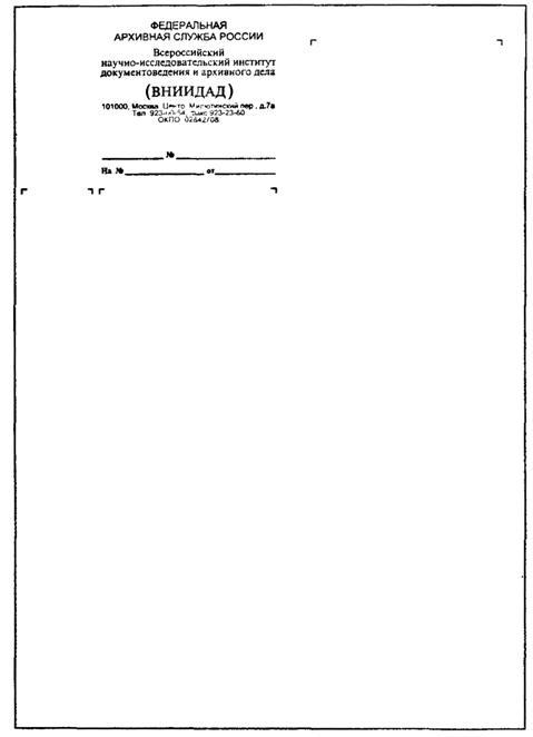 Гост р 6. 30-97* «унифицированные системы документации.