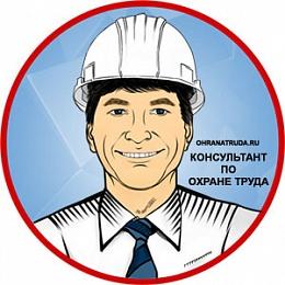инструкции по охране труда досрочно пересматриваются