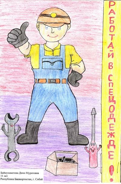 Конкурс рисунок по охраны труда