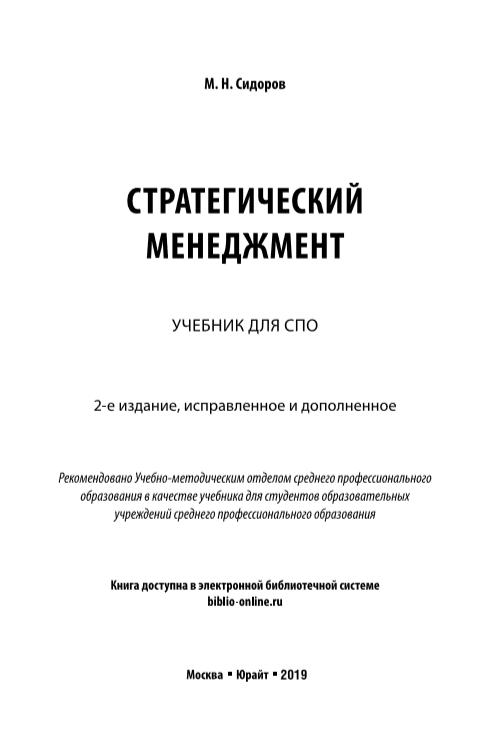 стратегическое-управление-и-охрана-труда7.png