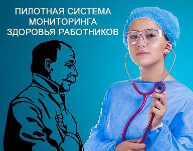 Минтруд запустил новый пилотный проект по профилактике профзаболеваний