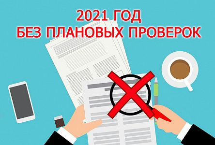 Россию ожидает еще один год без плановых проверок малого и среднего бизнеса