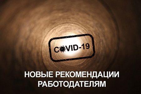 Новые рекорды COVID-19 = Новые рекомендации для работодателей