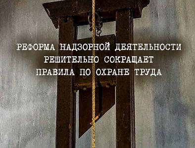 В России стремительно сокращаются правила по охране труда