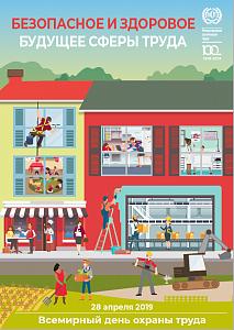 Всемирный день охраны труда 2019 - взгляд в будущее ОТ